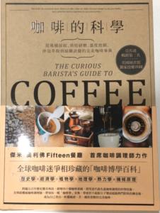 咖啡書籍推薦