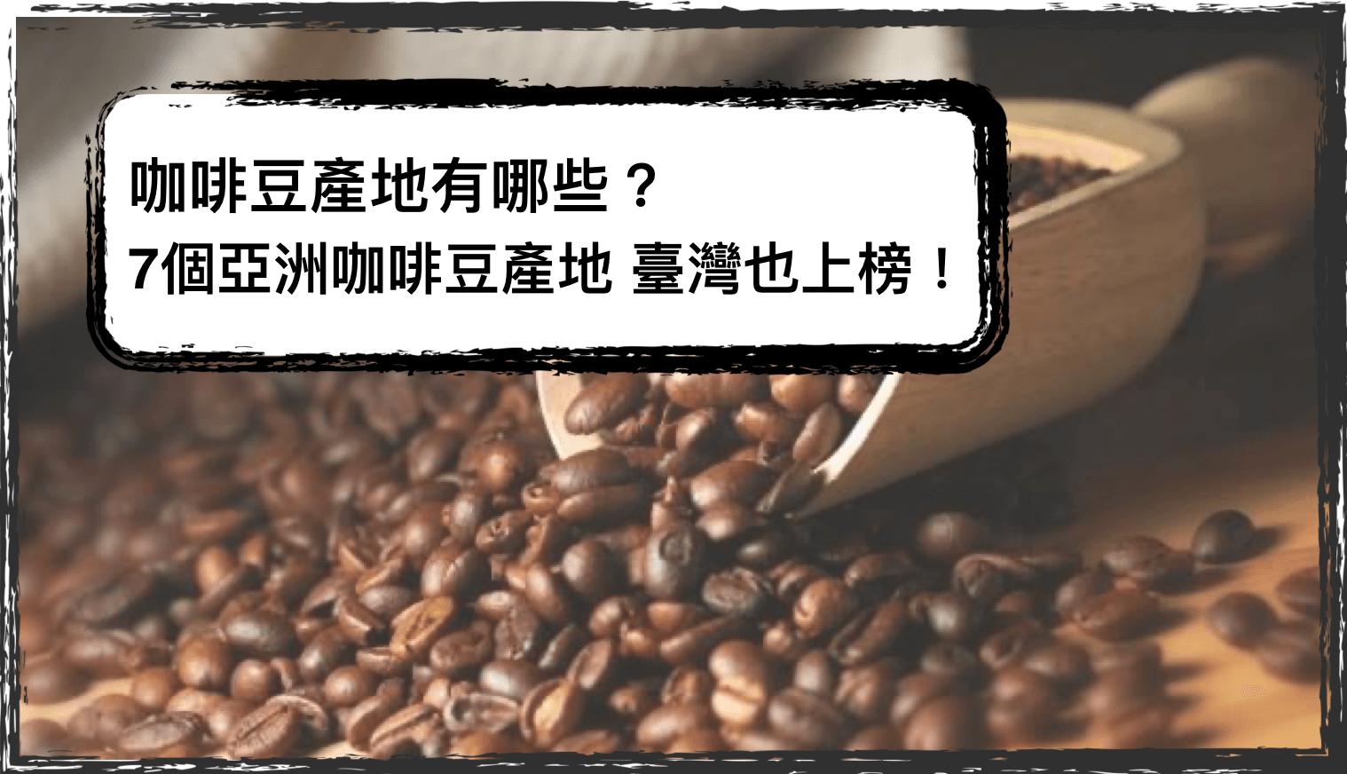 咖啡產地有哪些