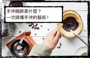 手沖咖啡是什麼