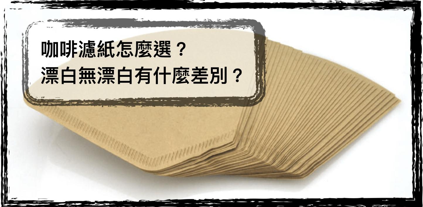咖啡濾紙怎麼選