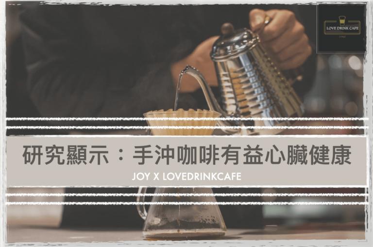 手沖咖啡有益心臟健康