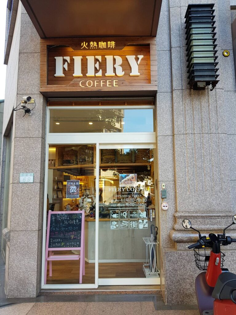 FIERY COFFEE 火熱咖啡