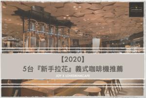 【2020】5台『新手拉花』義式咖啡機推薦