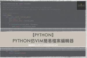 python簡易檔案編輯器