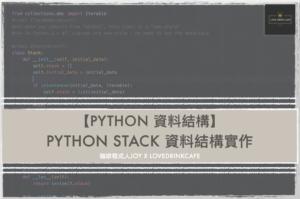 python stack資料結構實作