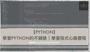 Python學習心路歷程