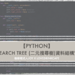 python binary search tree
