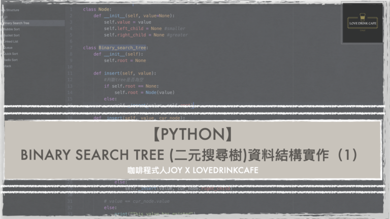 python binary search tree