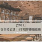 【2021】咖啡控必讀!5本咖啡書籍推薦
