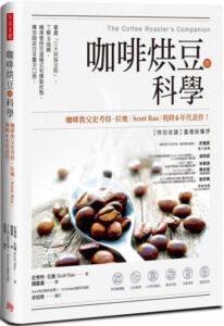 咖啡烘豆科學