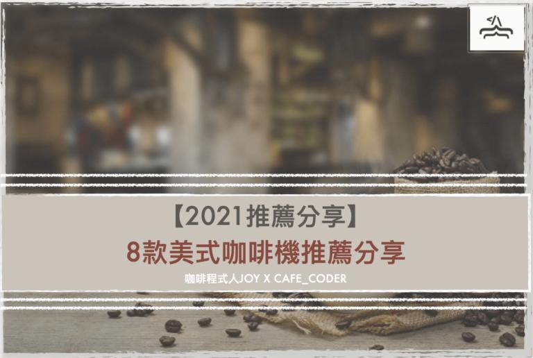 【2021推薦分享】8款美式咖啡機推薦分享
